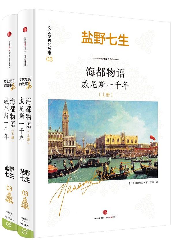 海都物语 : 威尼斯一千年(全两册)