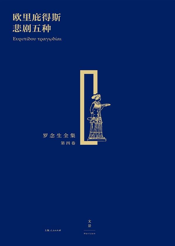 欧里庇得斯悲剧五种(罗念生全集·第四卷)