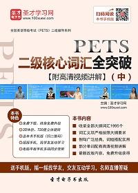 2016年9月PETS二级核心词汇全突破【附高清视频讲解】(中)