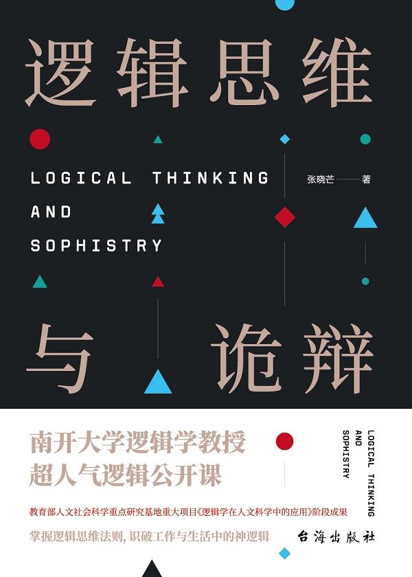逻辑思维与诡辩:60堂改变思维方式的逻辑公开课