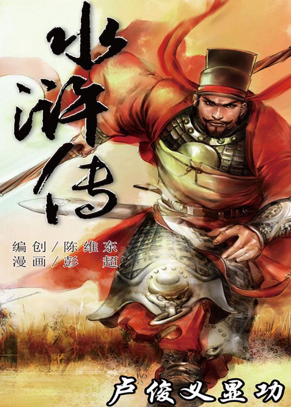 水浒传17:卢俊义显功