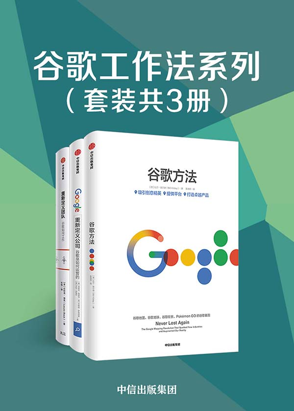 谷歌工作法系列(套装共3册)