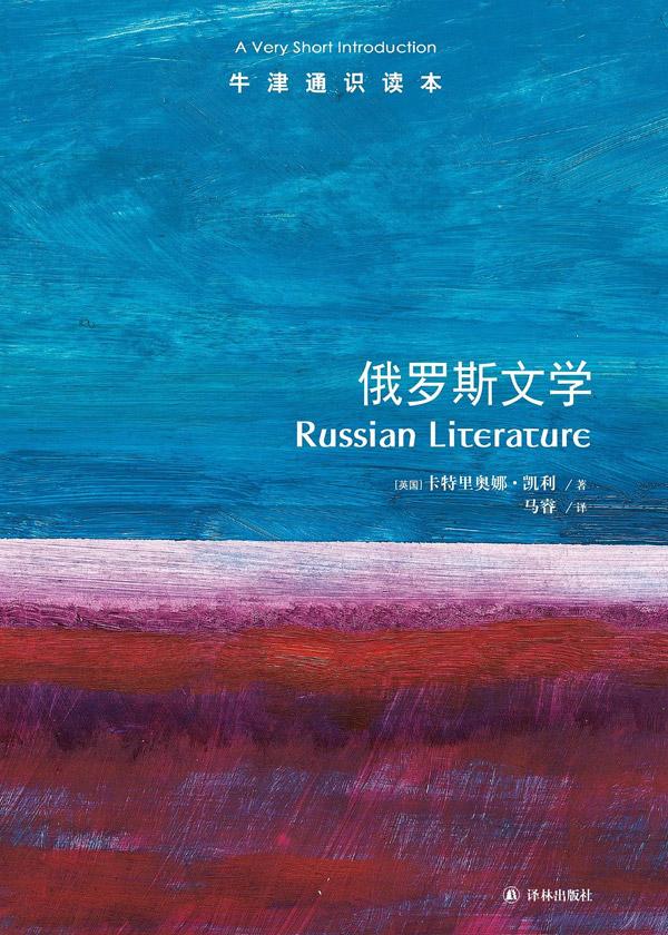牛津通识读本·俄罗斯文学(中文版)