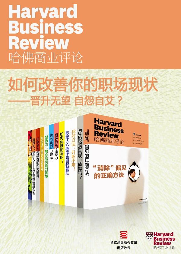 哈佛商业评论·如何改善你的职场现状——晋升无望 自怨自艾?(全12册)
