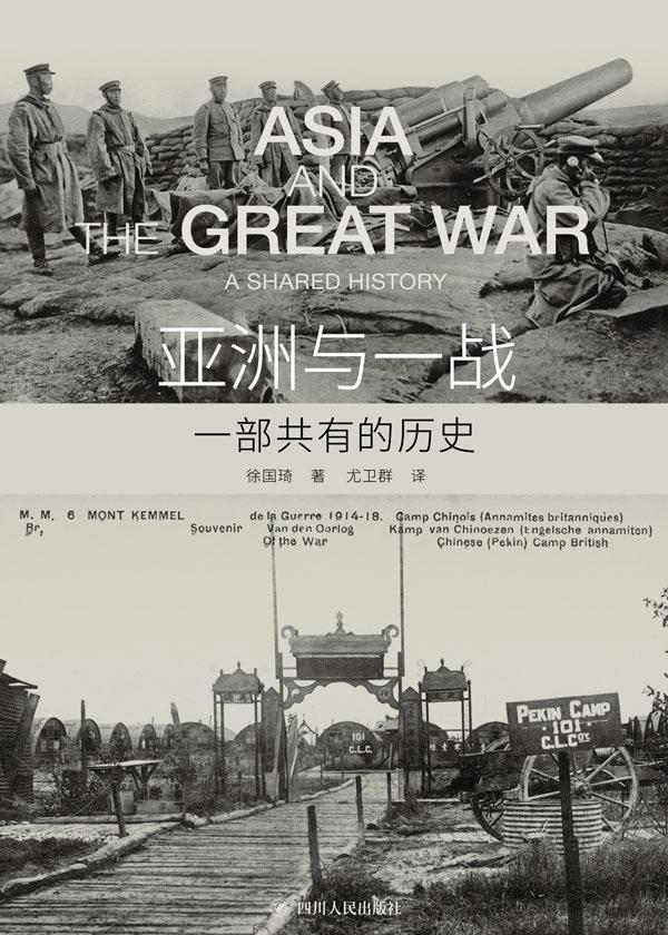 亚洲与一战