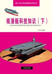 核潜艇科技知识(下)