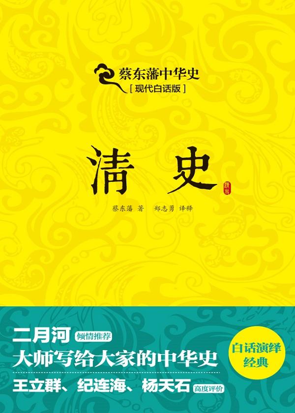 蔡东藩中华史:清史