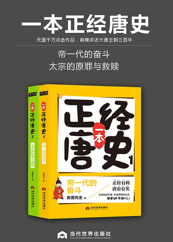 一本正经唐史(套装共2册)
