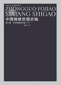 中国佛教思想史稿 第3卷 宋元明清近代卷