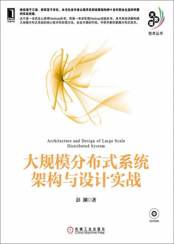 大规模分布式系统架构与设计实战