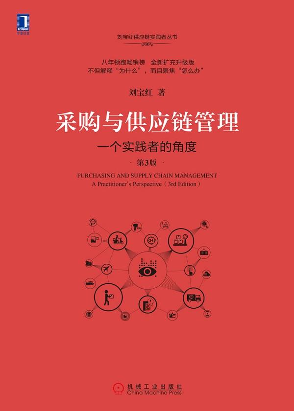 采购与供应链管理:一个实践者的角度(第3版)