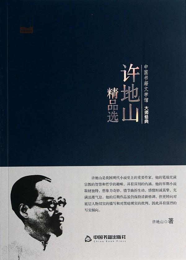 中国书籍文学馆·大师经典——许地山精品选