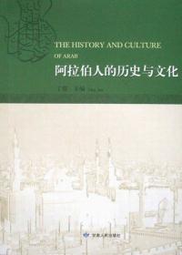 阿拉伯人的历史与文化