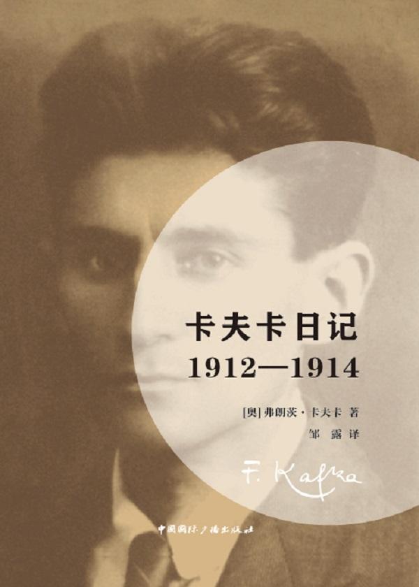 卡夫卡日记:1912-1914