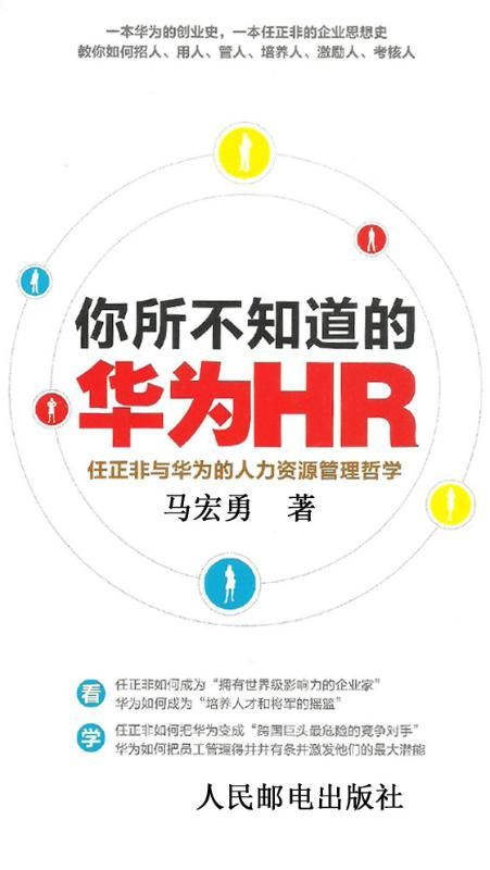 你所不知道的华为HR:任正非与华为的人力资源管理哲学