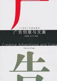 广告创意与文案