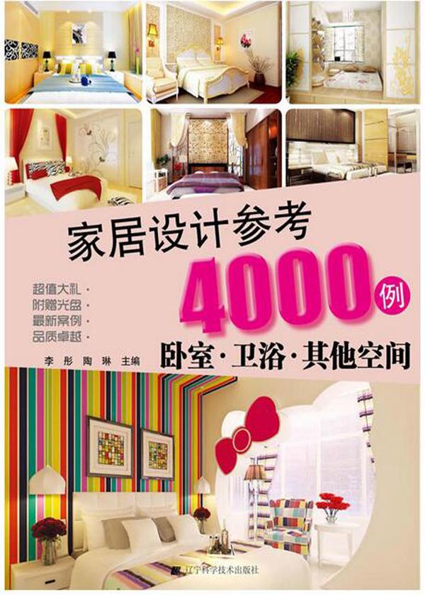 家装设计参考4000例:卧室·卫浴·其他空间