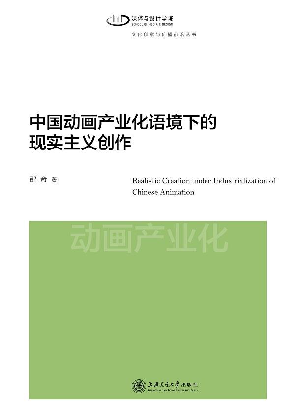 中国动画产业化语境下的现实主义创作
