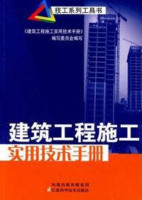 建筑工程施工实用技术手册