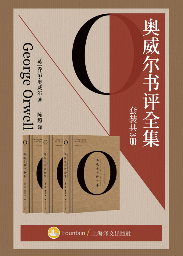 奥威尔书评全集(套装共3册)