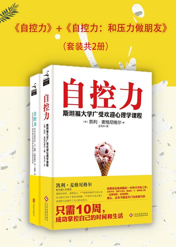 《自控力》+《自控力:和压力做朋友》(套装共2册)