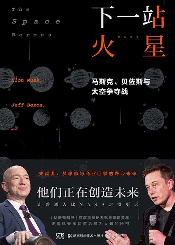 下一站 火星:马斯克、贝佐斯与太空争夺战