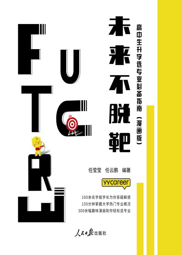 未来不脱靶:高中生升学选专业必备指南:漫画版