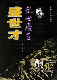 西域烽燧系列小说:乱世魔王盛世才