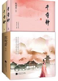 千寺钟(全二册)