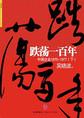 跌荡一百年:中国企业1870~1977(下)