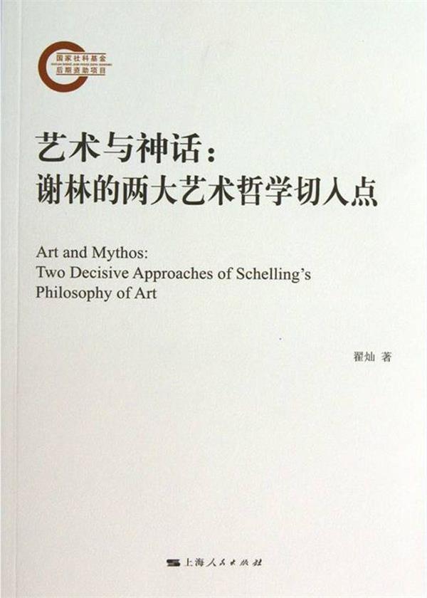 艺术与神话:谢林的两大艺术哲学切入点