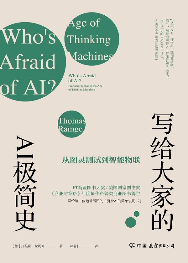 写给大家的AI极简史:从图灵测试到智能物联