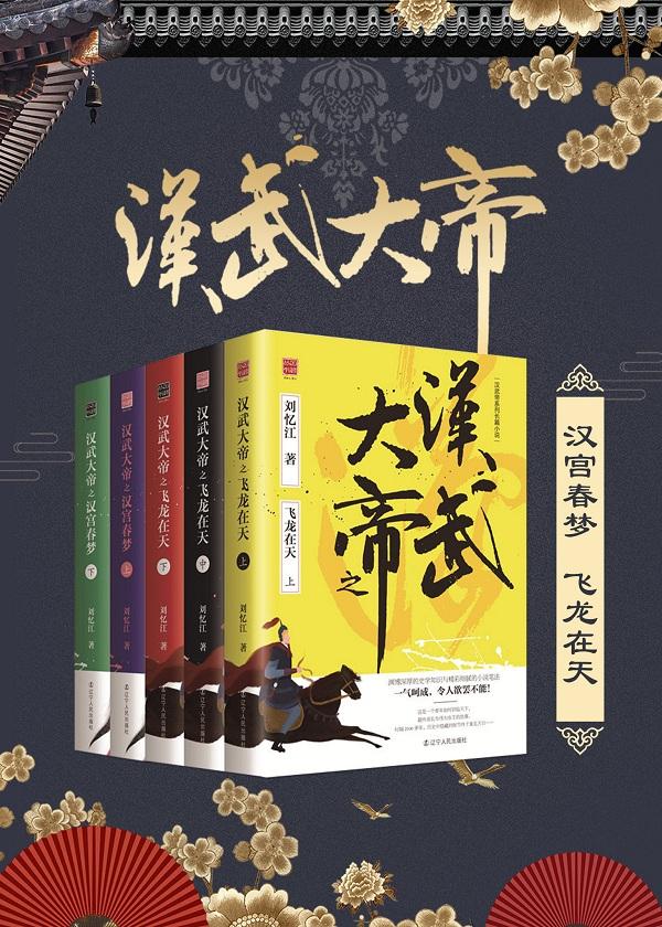 汉武大帝:汉宫春梦+飞龙在天(套装5册)