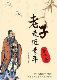 老子走近青年(第二卷)