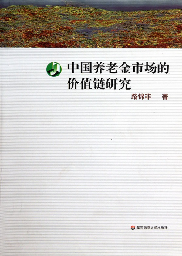 中国养老金市场的价值链研究