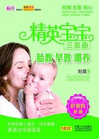 精英宝宝三部曲:胎教、早教、喂养