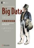 大数据系统构建:可扩展实时数据系统构建原理与最佳实践