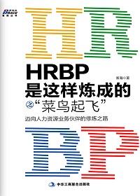 HRBP是怎样炼成的