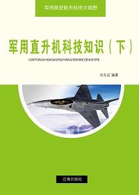 军用直升机科技知识(下)