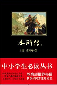 水浒传  上 (中小学生必读丛书)