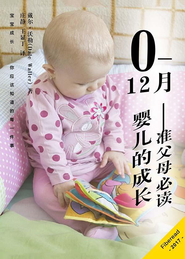 0—12月婴儿的成长:准父母必读