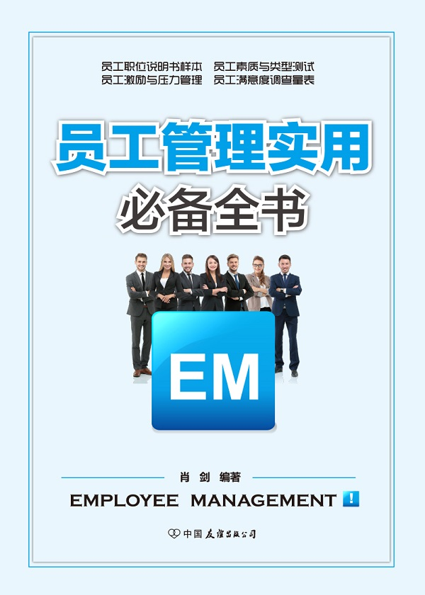 员工管理实用必备全书