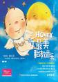 360度胎教故事丛书:Honey,听,最美胎教音乐