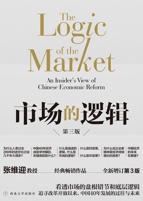 市场的逻辑(第三版)