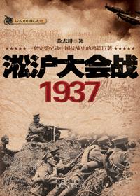 淞沪大会战1937(图文精编版)