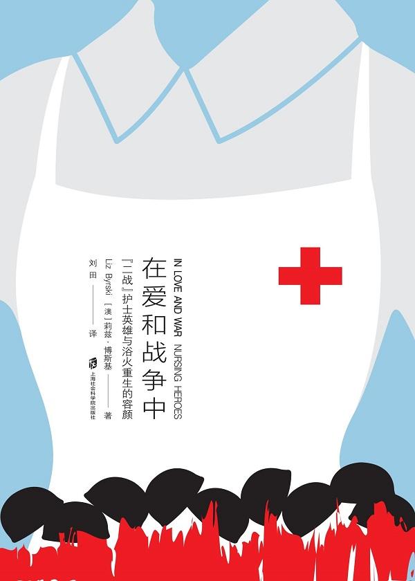 """在爱和战争中:""""二战""""护士英雄与浴火重生的容颜"""