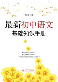 最新初中语文基础知识手册