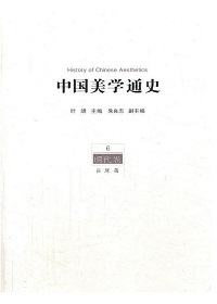 中国美学通史第六卷:明代卷