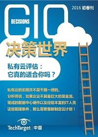 《CIO决策世界》2016初春刊:私有云评估:它真的适合你吗?