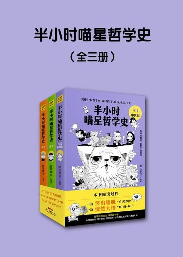 半小时喵星哲学史(套装共三册)
